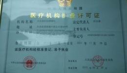 执业许可证等证件公示