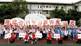 大邑县妇幼保健院到唐场小学进行医疗保障及志愿者服务